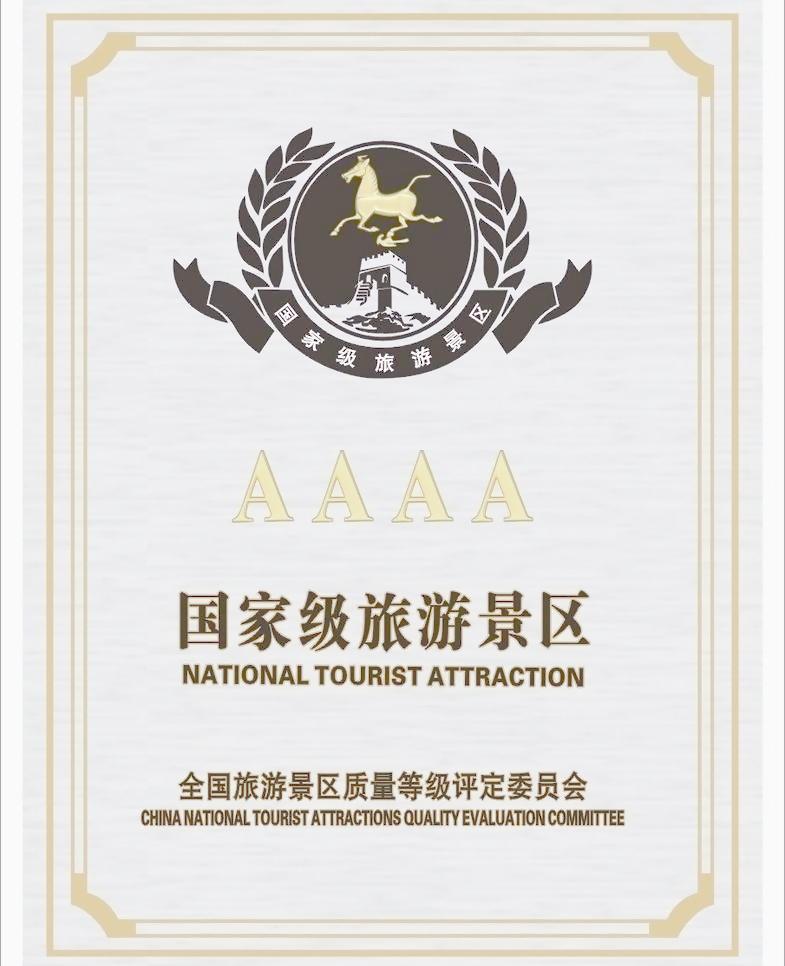 WWW_AAAA97_COM_国家aaaa级旅游景区